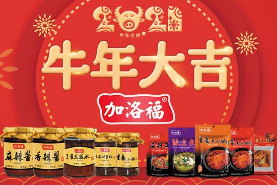 牛年春节到,【洛源食品】祝您在新的一年里身体健康、工作顺利!