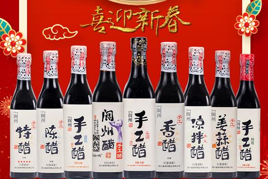 牛年送福,大吉大利!【阆州醋业】祝大家新年快乐,万事如意!