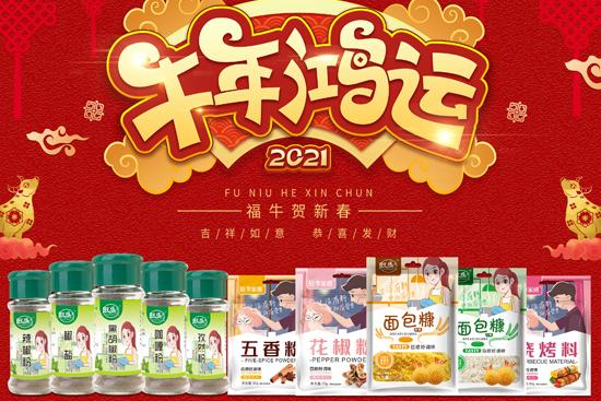 2021春节到,【旺味特食品】祝大家身体健康,工作顺利,阖家欢乐!