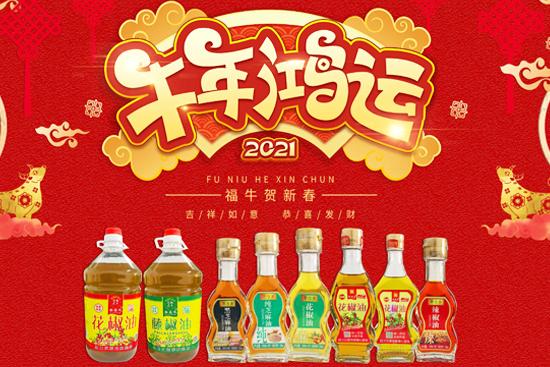 金牛祈福,阖家幸福!【思念香油脂】祝大家新年快乐,牛年大吉!