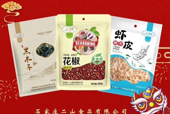 新春佳节到,【二山食品】给您拜年了!祝您身体健康,阖家欢乐!