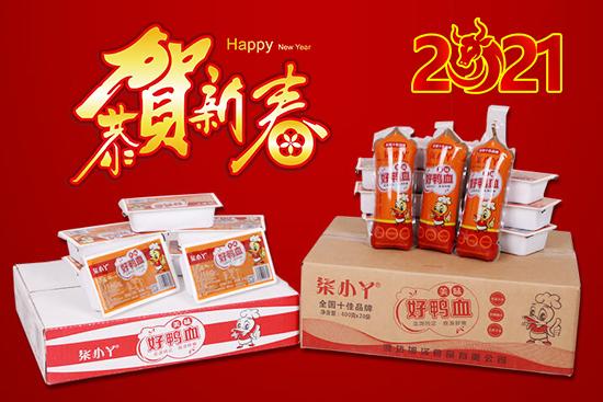 新年快乐,牛年大吉!【旭泽食品】祝您身体健康、万事如意!