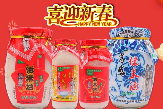 新春佳节,【董永麻糖米酒】祝大家万事顺利赚大钱,家庭美满笑开颜!