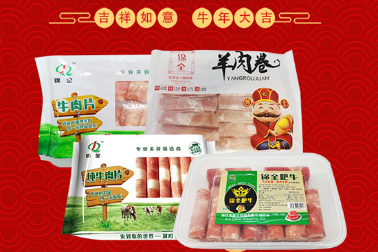 新春佳节到,【锦全食品】祝大家阖家幸福,万事如意!