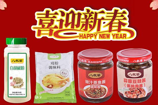 新春佳节到,【家之福食品】祝大家时时都如意,事事更圆满!