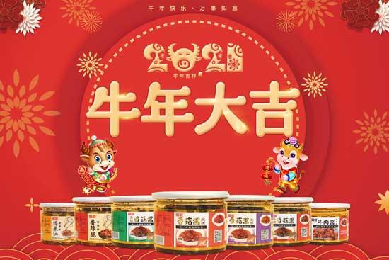 金牛迎春,吉祥如意!【柏家坪食品】祝大家在新的一年里喜气洋洋!