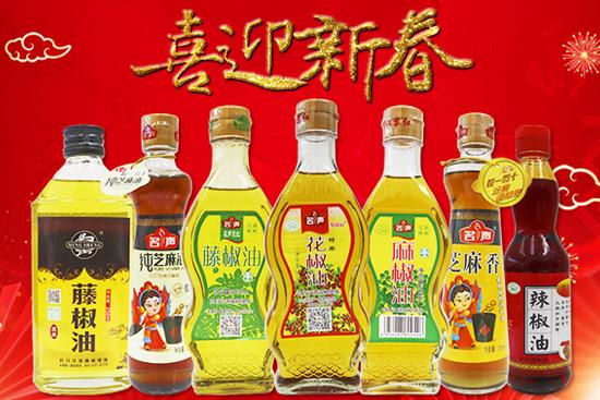 牛年佳节到,【味之源调味品】祝大家春节快乐、身体健康、阖家欢乐!