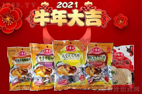 2021牛年到!【小香村食品】祝大家牛年快乐无忧,幸福美满!