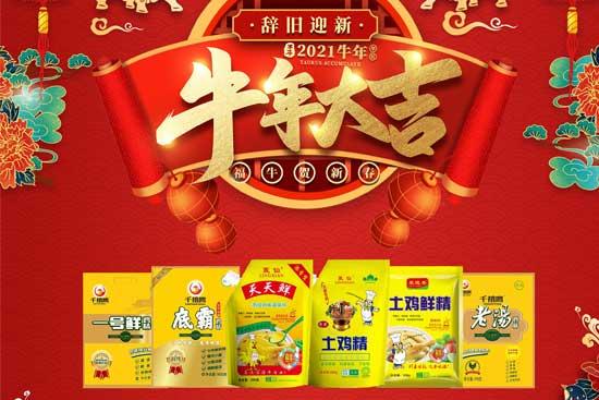 新春快乐,心想事成!【鑫星食品】祝大家牛年财源广进,新年快乐!