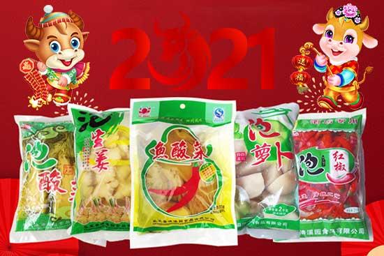 新年吉祥,万事如意!【清溪园食品】祝大家牛年幸福快乐!