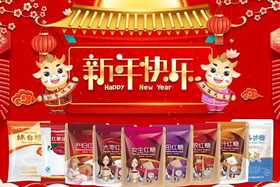 新春到来喜洋洋,【中兴糖业】祝您牛年发大财,幸福快乐人健康!