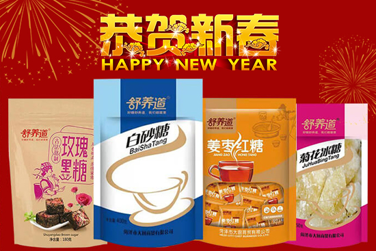 2021牛年新春到,【鲁仓食品】愿您牛年吉祥,身体健康,人旺运旺!