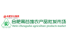 合肥周谷堆农产品批发市场