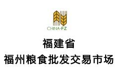 福建省福州粮食批发交易市场
