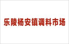 乐陵杨安镇调料市场