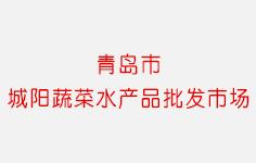 青岛市城阳蔬菜水产品批发市场