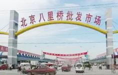 北京市八里桥农产品中心批发市场
