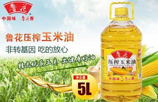 鲁花压榨玉米油