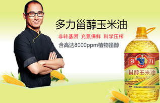 多力甾醇玉米油