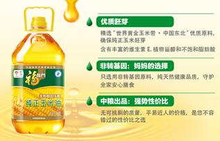 福临门纯正玉米油