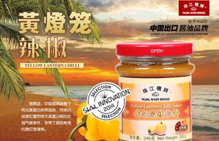 珠江桥牌黄灯笼辣椒酱