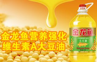 金龙鱼营养强化维生素A大豆油