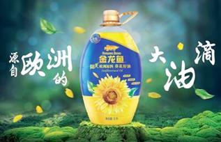 金龙鱼阳光欧洲原料葵花籽油