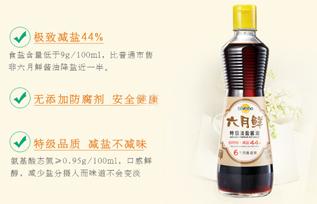欣和六月鲜特级淡盐酱油