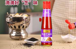 李锦记纯香芝麻油
