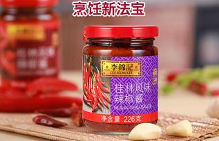 李锦记桂林风味辣椒酱