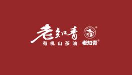茶油十大品牌——老知青