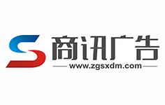 郑州商讯广告亚搏娱乐网页版登陆