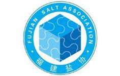福建省盐业协会