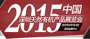 2015深圳天然有机展