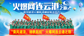 2016火爆网连云港之旅