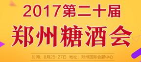 2017第二十届郑州糖酒会