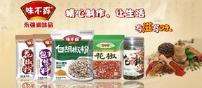 乐陵市永强调味品亚搏娱乐网页版登陆