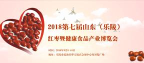 2018山东乐陵博览会