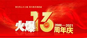 火爆网13周年庆典!
