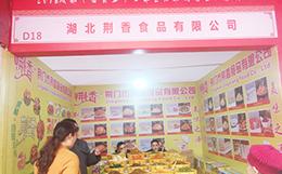 荆香亚搏官方app下载2018成都春季糖酒会大放异彩!