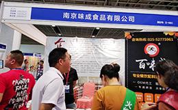味成亚搏官方app下载重磅出击2018南京冷冻展!