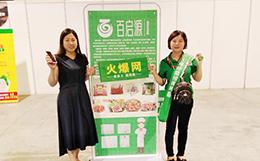 百启源亚搏官方app下载精彩亮相2018南京冷冻展!