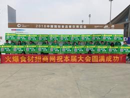 2018食餐会,火爆食材网坚守招商阵地!
