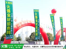 同心同力,共赢郑州!火爆网出征2020郑州餐饮食材节!