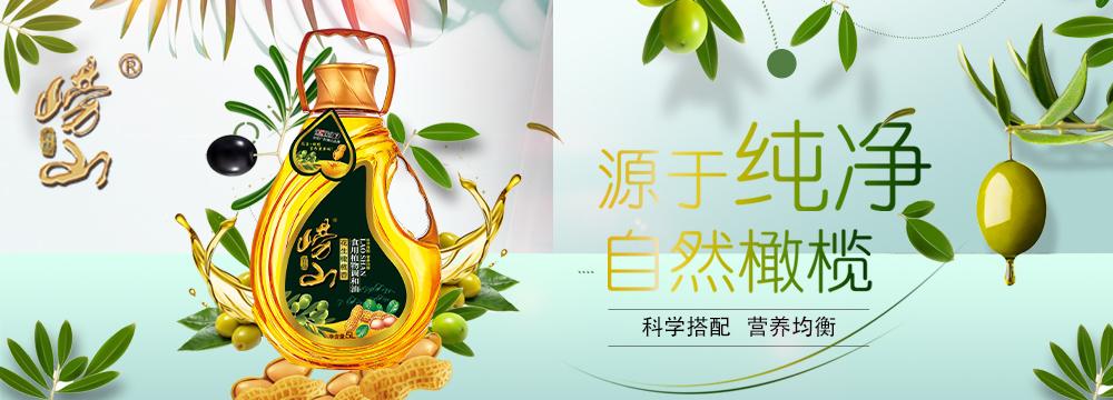 崂山花生橄榄香食用植物调和油5L
