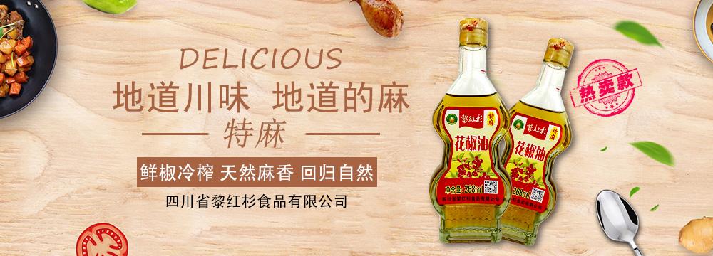 黎红杉花椒油