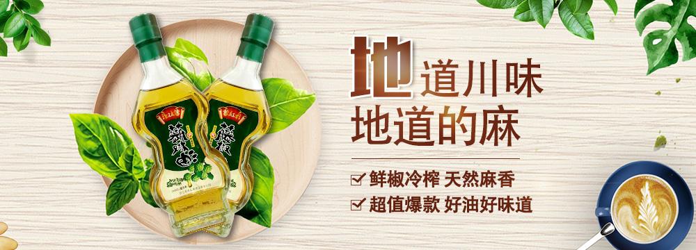 黎红杉藤椒油
