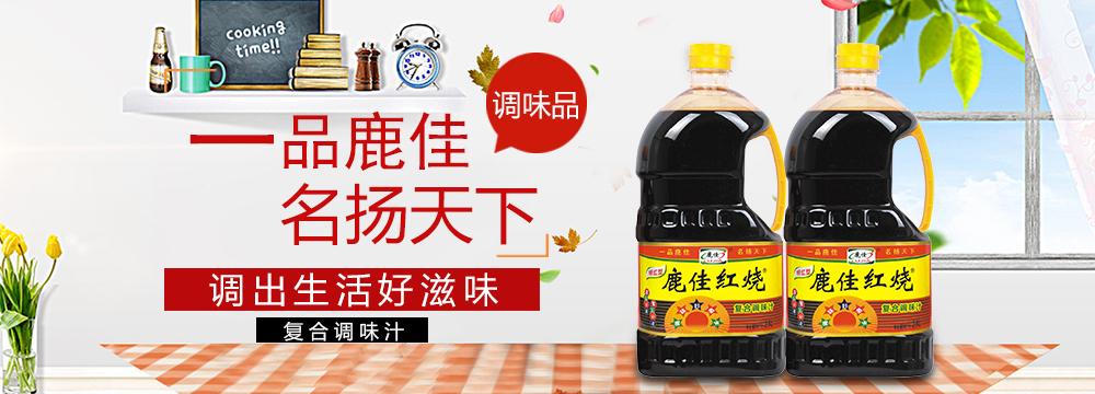 鹿佳红烧复合调味汁