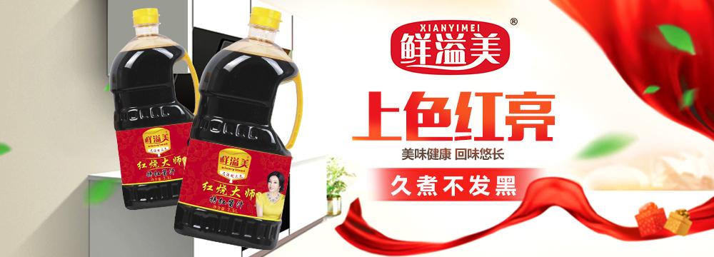 鲜溢美红烧大师特红酱汁2.5L