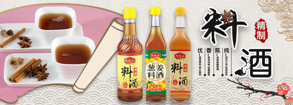 龙头山精制料酒